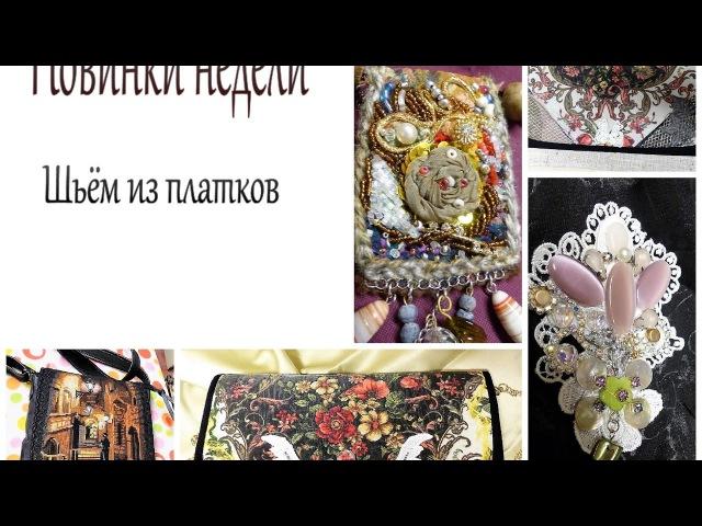 Новинки: украшения и клатчи из русских платков.