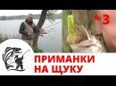Ловля ЩУКИ и окуня ПРОВОДКА и ПРИМАНКИ силикон Фанатик