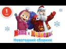 Маша и Медведь Новогодний сборник 1 час лучших мультфильмов про Новый Год