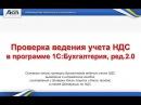 Проверка ведения учета НДС в программе 1С Бухгалтерия, ред 2 0
