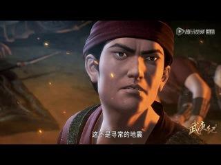 Gji Wu Gen Легенда о Ву Гене - Непокорный воле богов 3 серия