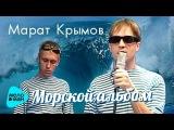 Марат Крымов  -  Морской альбом (Альбом 2000)