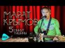 Марат Крымов - 5 минут тишины Альбом 2011