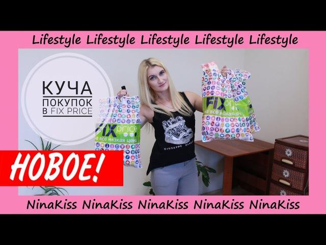 FIX PRICE: покупки для украшения дома и офиса ☆ NinaKiss
