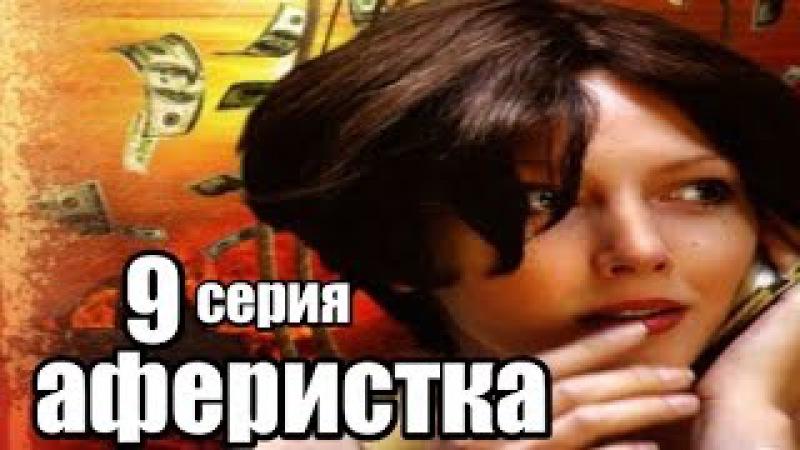 Авантюристка 9 серия из 20 детектив боевик криминальный сериал