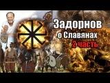 Задорнов об истории Руси (о Славянах) 2 часть