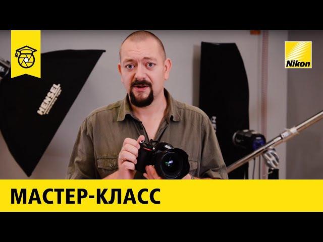 Мастер-класс Илья Лукьянов | Студийная съёмка на Nikon