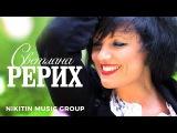 Светлана Рерих - Счастье моё (Official Video)