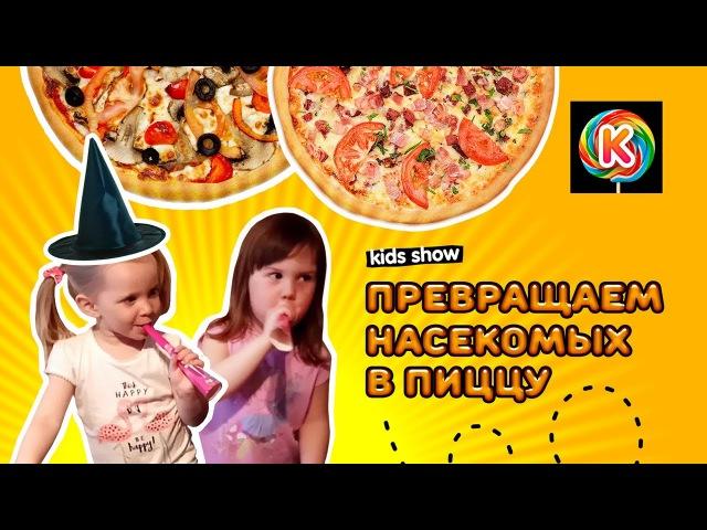 Funny pizza Прикол с пиццей Катя и Настя превращают насекомых в пиццу La broma en la pizza