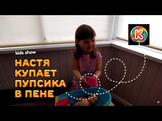 Настя купает пупсика в пене Ляля купается в ванной Видео для детей Anastasia bathes a babydoll