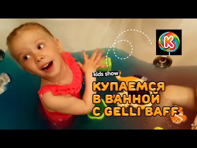 GELLI BAFF Купаемся в ванной джели Джелли Бафф Настя и Катя купаются в желейной ванной