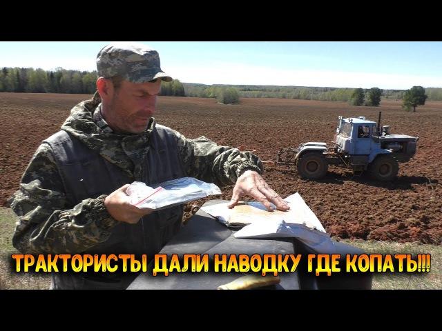 Трактористы дали наводку где копать