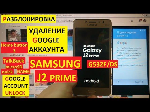 Разблокировка аккаунта google Samsung J2 Prime (1 способ) FRP Bypass Google account samsung G532F