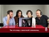 Итальянцы смотрят отрывок из фильма «Формула любви»