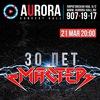21.05   МАСТЕР - 30 лет!   AURORA
