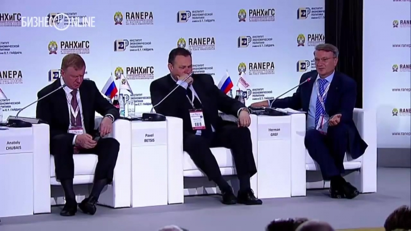 Нефтяной век закончился. Россия - Дауншифтер и проиграла - Греф, экономический форум
