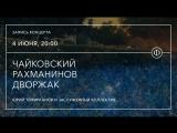 Запись трансляции концерта Юрия Темирканова и ЗКР