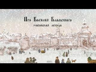 Про Василия Блаженного