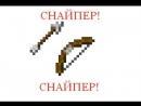 Virtex - снайпер - прохождение карты майнкрафт 10 chalenges #6