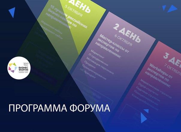 Программа форума📋1 ДЕНЬ / 5 ОКТЯБРЯ 15 лучших российских бизнес-кей
