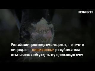 Пиво и мясо для Донбасса