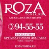 Доставка цветов в Томске и Северске.Доставка роз