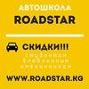 Автошкола ROADSTAR в Бишкеке ( Кыргызстане )