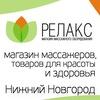 Массажеры | Здоровье | Красота - Нижний Новгород