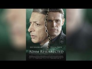 Воскрешенный Адам (2008) | Adam Resurrected