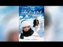 Колье для снежной бабы (2007) |