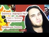 Эфир №7 - Утро с Ткачом-бородачом - (02.02.17)