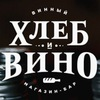 """Винный бар """"Хлеб и Вино"""" (Казань)"""