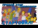 СИМПСОНЫ В ПРЯМОМ ЭФИРЕ ! (  1 - 28 сезон рандомные серии ) THE SIMPSONS ONLINE