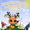 Подслушано | Запсиб | Центр | Новокузнецк