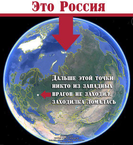 Это - Россия