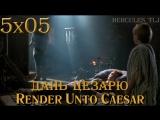 HTLJ, 5x05. Дань Цезарю  Render Unto Caesar