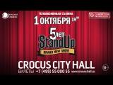 5 лет Stand Up. Приглашение на концерт в Crocus City Hall 1 октября