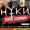 3 марта | Нуки в Ростове