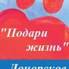 """Донорское движение """"Подари жизнь"""""""