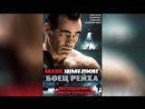 Макс Шмелинг Боец Рейха (2010)   Max Schmeling