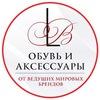 Обувь лучшего качества Шарфы Люкс Lux-b.ru