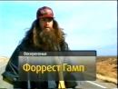 Форрест Гамп (СТС, август 2007) Анонс