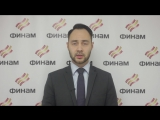 Комментарий от персонального консультанта Расима Бикташева от 31.01.17 г.
