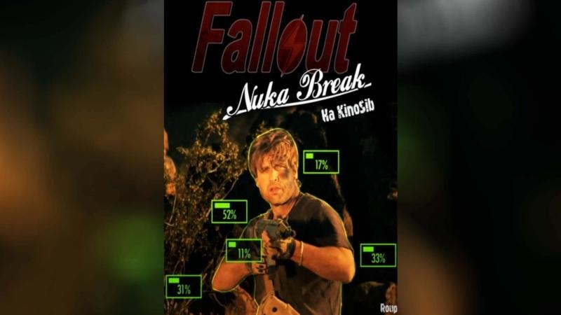Фоллаут – Ядерный перекур (2011) | Fallout: Nuka Break