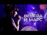 Юля Волкова — Венера и Марс (LIVE Korston Club)