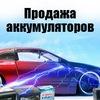 Магазин аккумуляторных батарей.в г.Одинцово