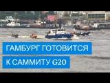 Тысячи полицейских и миллионы евро на безопасность: как Гамбург готовится к саммиту G20