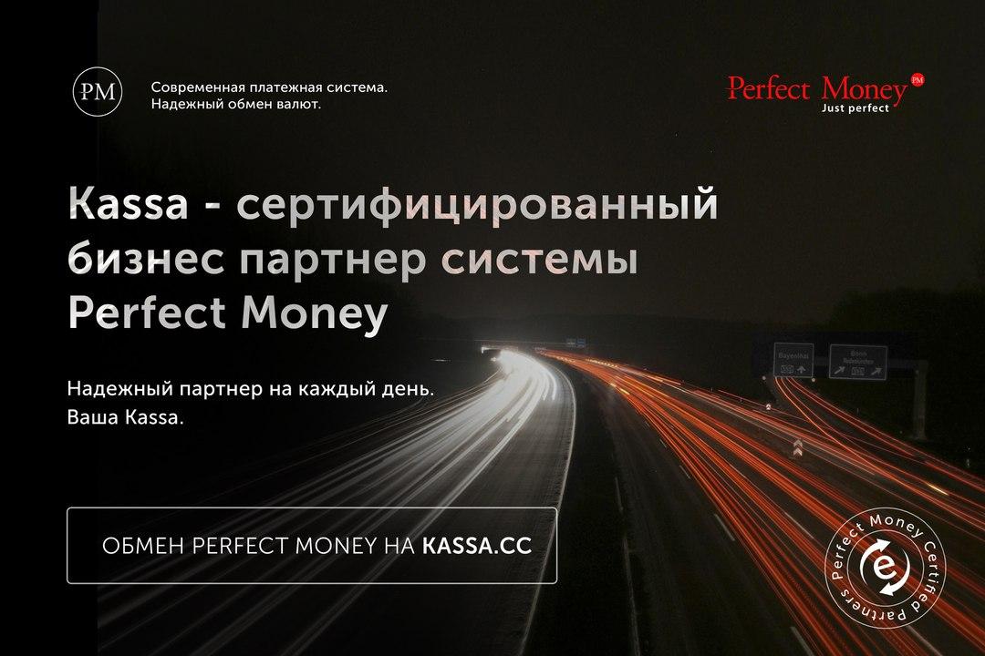 Kassa - сертифицированный обменный сервис системы Perfect Money