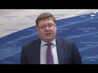 Заместитель председателя ГД Андрей Исаев рассказал о текущей законодательной деятельности Госдумы