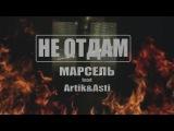 Марсель - Не отдам (ft. Artik & Asti)